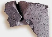 A estela de Tel Dan, achada no norte de Israel, traz um texto aramaico com a possível menção mais antiga ao nome de Davi fora da Bíblia .